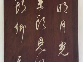 静夜思-唐時代・李白-杜詩書法木刻廊-浣花溪公園-成都杜甫草堂博物館-書:董其昌
