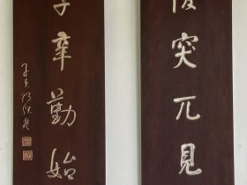 何紹基撰聯-杜詩書法木刻廊-浣花溪公園-成都杜甫草堂博物館-書:何紹基