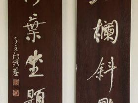 集杜詩句聯-杜詩書法木刻廊-浣花溪公園-成都杜甫草堂博物館-書:何紹基