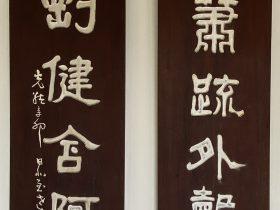 集杜句聯-杜詩書法木刻廊-浣花溪公園-成都杜甫草堂博物館-書:顧復初