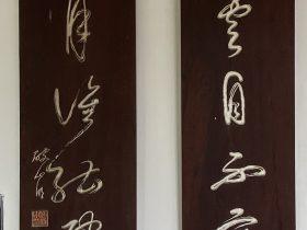 破山明撰聯-杜詩書法木刻廊-浣花溪公園-成都杜甫草堂博物館-書:破山明