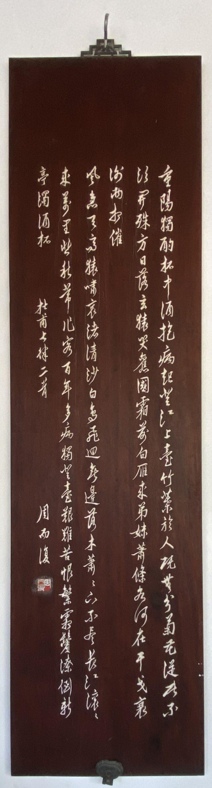 9日五首其一,其五-唐時代・杜甫-杜詩書法木刻廊-浣花溪公園-成都杜甫草堂博物館-書:周而復