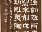 瞿塘懷古-唐時代・杜甫-杜詩書法木刻廊-浣花溪公園-成都杜甫草堂博物館-書:郭沫若