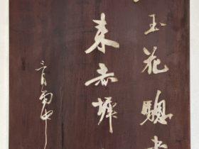 丹青引贈曹將軍霸-唐時代・杜甫-杜詩書法木刻廊-浣花溪公園-成都杜甫草堂博物館-書:趙熙