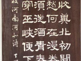 聞官軍收河南河北-唐時代・杜甫-杜詩書法木刻廊-浣花溪公園-成都杜甫草堂博物館-書:鄧散木