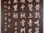 絶句四首其三-唐時代・杜甫-杜詩書法木刻廊-浣花溪公園-成都杜甫草堂博物館-書:魏傳統