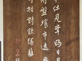 客至-唐時代・杜甫-杜詩書法木刻廊-浣花溪公園-成都杜甫草堂博物館-書:郭化若