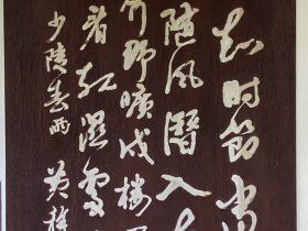 春夜喜雨-唐時代・杜甫-杜詩書法木刻廊-浣花溪公園-成都杜甫草堂博物館-書:黃稚荃