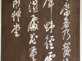 春夜喜雨-唐時代・杜甫-杜詩書法木刻廊-浣花溪公園-成都杜甫草堂博物館-書:鄧拓