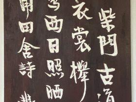 田舍-唐時代・杜甫-杜詩書法木刻廊-浣花溪公園-成都杜甫草堂博物館-書:豐子愷