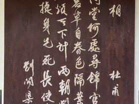 蜀相-唐時代・杜甫-杜詩書法木刻廊-浣花溪公園-成都杜甫草堂博物館-書:劉開渠