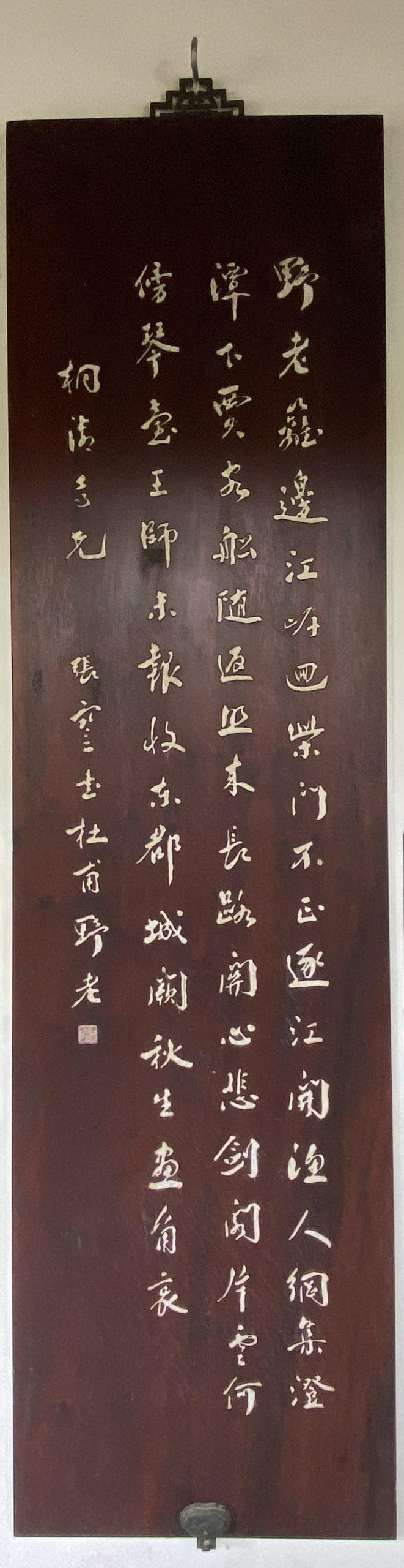 野老-唐時代・杜甫-杜詩書法木刻廊-浣花溪公園-成都杜甫草堂博物館-書:張謇