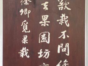 詣徐卿覓果栽-唐時代・杜甫-杜詩書法木刻廊-浣花溪公園-成都杜甫草堂博物館-書:馬敘倫