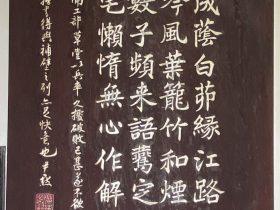 堂成-唐時代・杜甫-杜詩書法木刻廊-浣花溪公園-成都杜甫草堂博物館-書:沈尹默