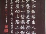 卜居-唐時代・杜甫-杜詩書法木刻廊-浣花溪公園-成都杜甫草堂博物館-書:沈尹默