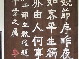 立秋後題-唐時代・杜甫-杜詩書法木刻廊-浣花溪公園-成都杜甫草堂博物館-書:李濟深